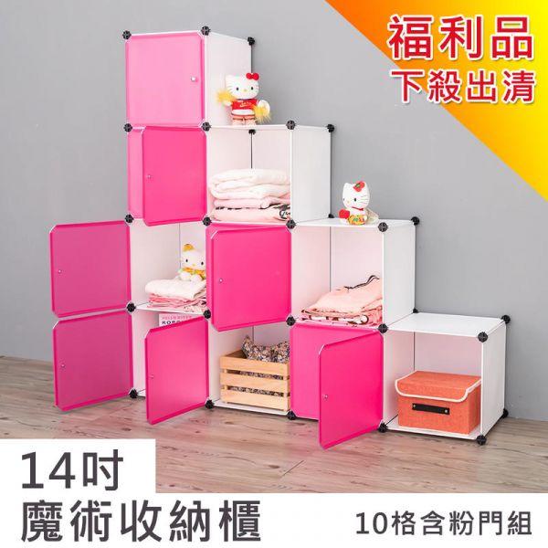 福利品│14吋10格含門魔術收納櫃 兩色可選 出清品,展示品,瑕疵品,特價品