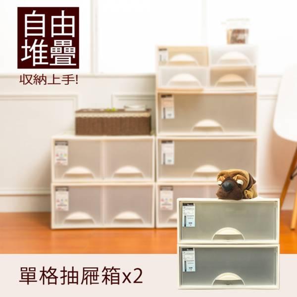 極簡澈亮可自由堆疊單格抽屜 - 2入 可堆疊,置物箱,抽屜櫃,收納箱,塑膠箱,雜物收納,衣物收納,dayneeds