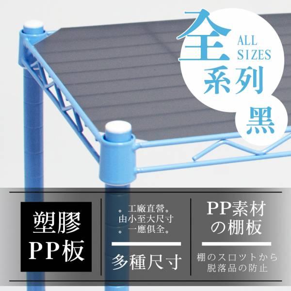 【配件類】超實用層架網片專用霧黑PP塑膠板 單入 層架,配件,收納架,置物架,鐵力士架,dayneeds