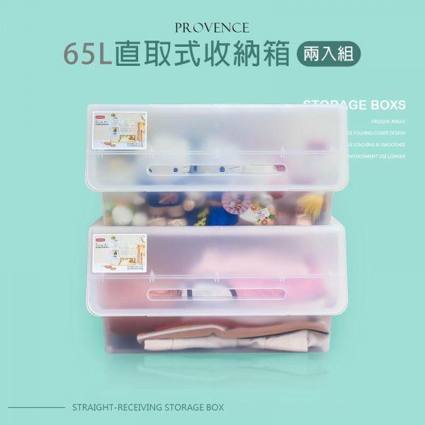 65L普羅旺收納箱 (二入) 三色可選