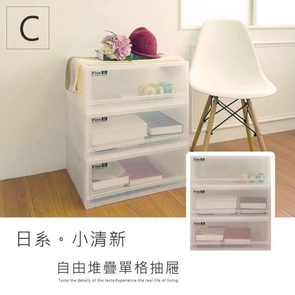 日系 小清新 可自由堆疊 收納抽屜櫃系列 C (3L) 可堆疊,置物箱,抽屜櫃,收納箱,塑膠箱,雜物收納,衣物收納,dayneeds