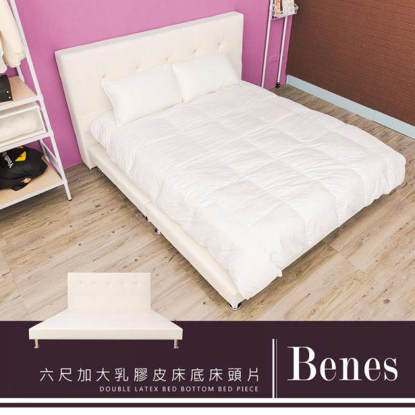 貝妮斯 MIT 乳膠皮 6尺雙人加大床底床頭片組 (送保潔墊) 床組,床墊,床架,家具,dayneeds