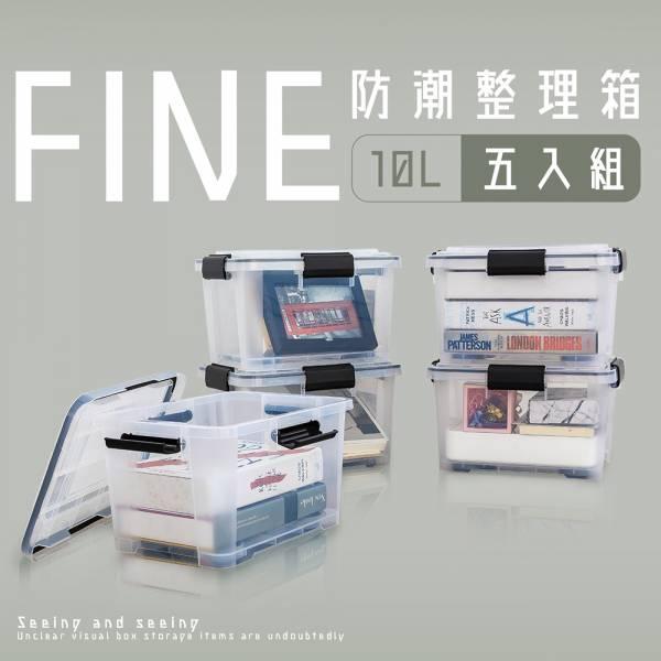 防潮整理箱10L - 五入組 整理箱,置物箱,塑膠箱,雜物收納,衣物收納,dayneeds