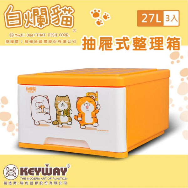 白爛貓抽屜式整理箱 27L (三入) 抽屜櫃,塑膠箱,衣物收納,收納箱,置物箱