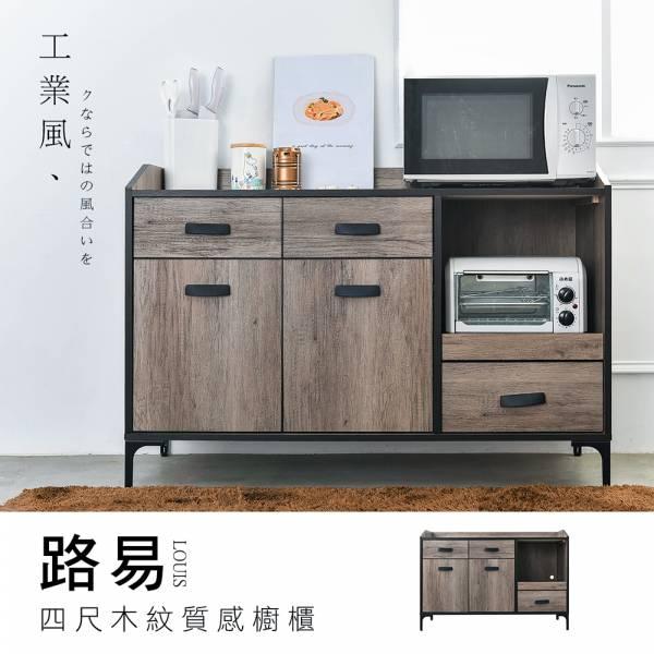 路易 工業風質感四尺櫥櫃 儲藏櫃,收納櫃,木櫃,櫃子,儲物櫃,置物櫃,dayneeds