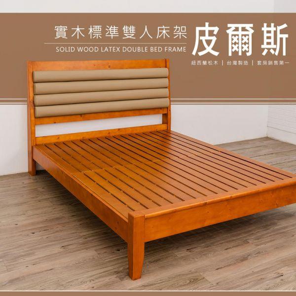 皮爾斯 5尺雙人乳膠皮+實木床架 床組,床墊,床架,家具,dayneeds