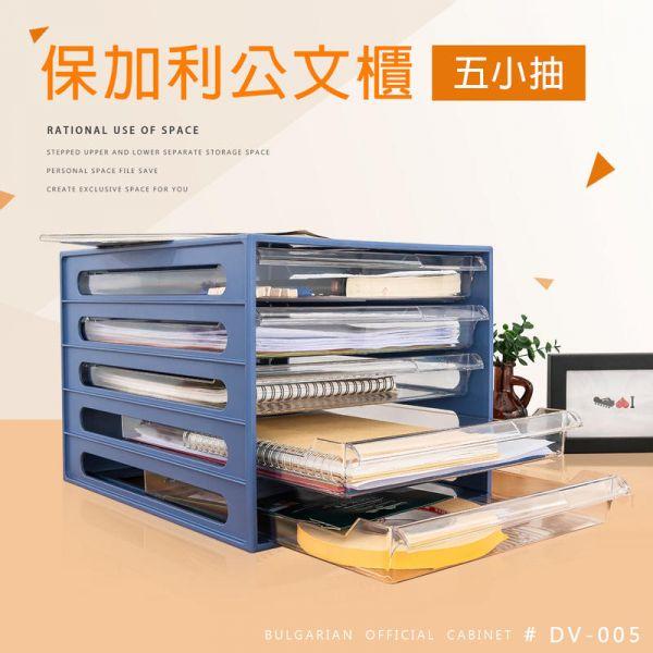 保加利五小抽公文櫃 文件櫃,A4資料櫃,抽屜櫃,整理櫃,文具收納