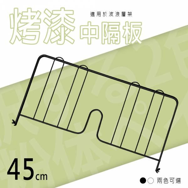 【配件類】波浪架專用 45公分烤漆中隔板 兩色可選 圍籬,書檔,擋板,防倒,層架,配件,鐵架,收納架,置物架,鐵力士架,dayneeds