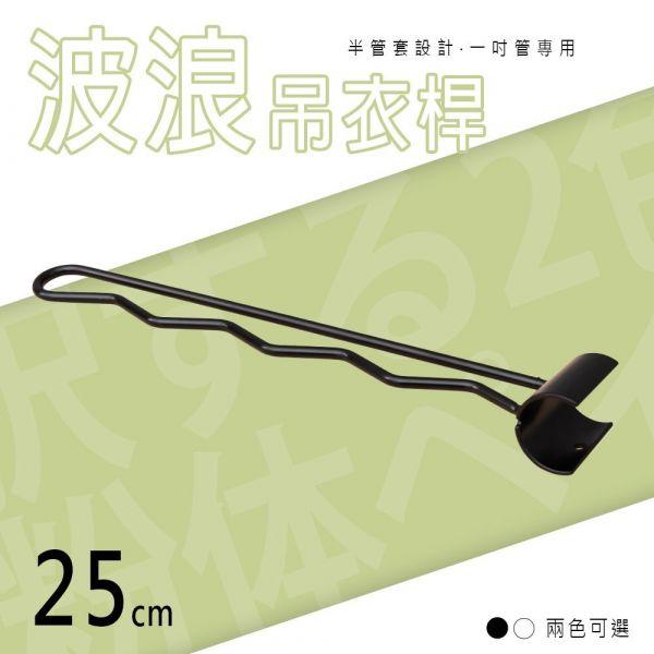 【配件類】半管套-波浪吊衣桿 (兩色可選)