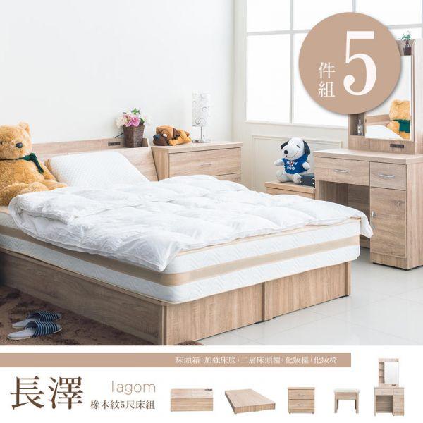 長澤 橡木紋5尺雙人五件組II 床頭箱 加強床底 床頭櫃 化妝台 化妝椅 床組,床墊,床架,家具,dayneeds