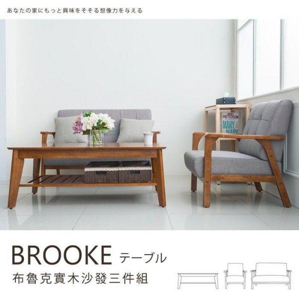 布魯克 實木沙發邊桌三件組