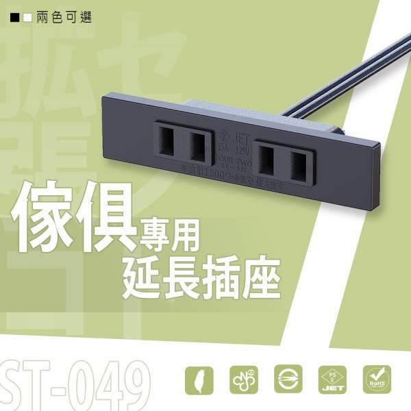 【配件類】ST-049 傢俱專用延長插座 兩色可選 層架,配件,收納架,置物架,鐵力士架,dayneeds