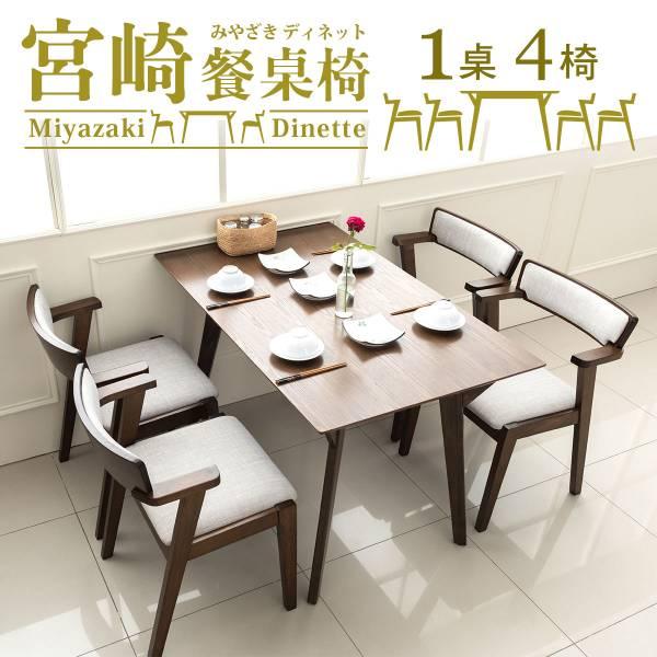 宮崎餐桌椅一桌四椅組合