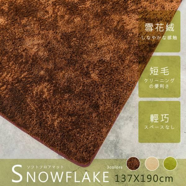 雪花絨柔軟地墊 大(137x190cm) 三色可選 地墊,地毯,腳踏墊,墊子,踏墊,毯子
