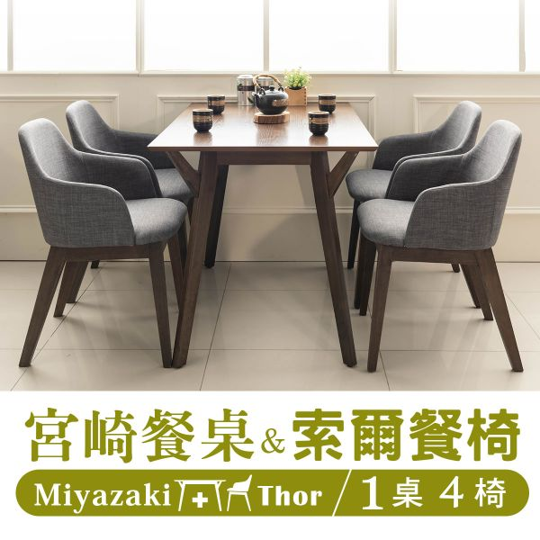 宮崎餐桌&索爾餐椅一桌四椅組合 原木桌,餐桌,餐椅,餐桌椅組,原木傢俱,客廳,有扶手,有椅背,dayneeds