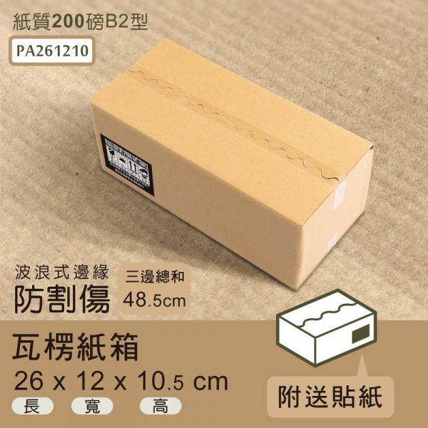 瓦楞紙箱(波浪式邊緣)26x12x10.5cm(箱50入) 紙箱,搬家箱,包裝箱,出貨箱.收納箱,dayneeds