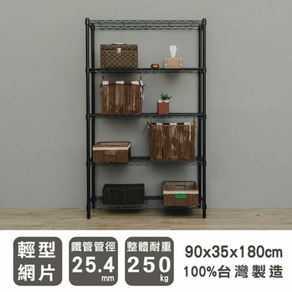 輕型 90x35x180公分 五層烤漆黑波浪架 輕型,層架,鐵架,收納架,鐵力士架,展示架,書架,雜物架,置物架,dayneeds