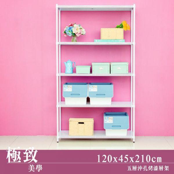 沖孔 120x45x210公分 五層烤漆架 兩色可選 極致美學,鐵架,層架,鐵板架,電器架,倉儲架,收納架,置物架