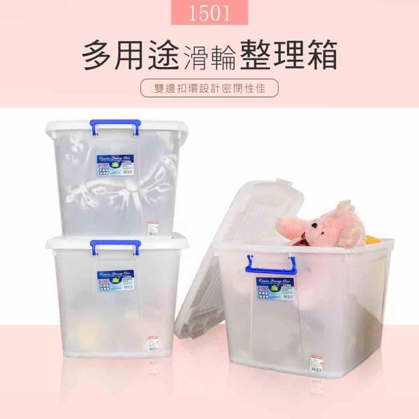 滑輪整理箱 K1501 - 三入 整理箱,置物箱,塑膠箱,雜物收納,衣物收納,dayneeds