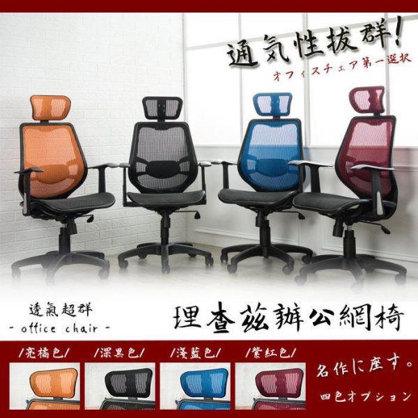 理查茲辦公網椅 四色可選 工作椅,辦公椅,電腦椅,氣壓椅,升降椅,旋轉椅