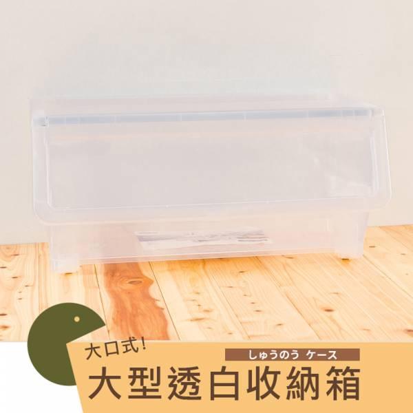 大口式大型透白收納箱