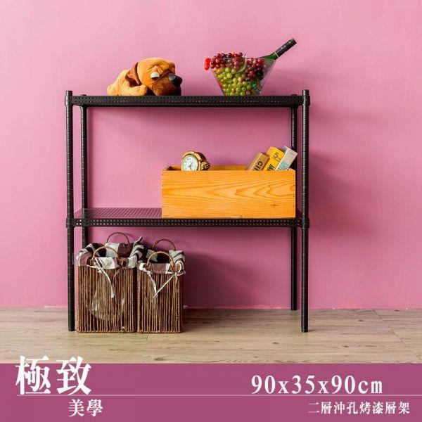 沖孔 90x35x90公分 二層烤漆架 兩色可選