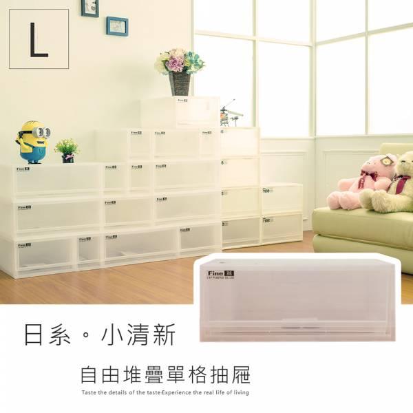 日系 小清新 可自由堆疊 收納抽屜櫃系列 (L單入)