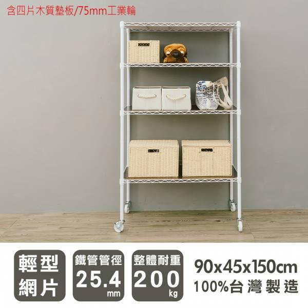 輕型 90x45x150公分 四層烤漆波浪架 (含木紋墊板+工業輪) 兩色可選