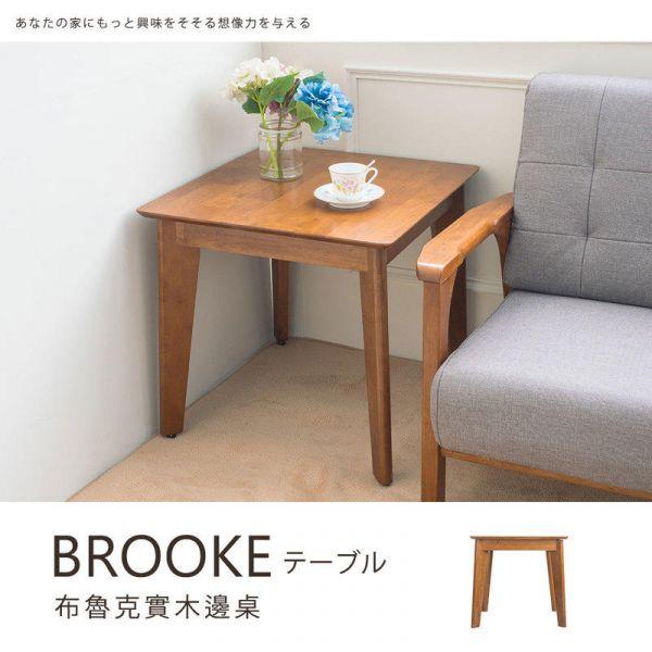 布魯克 實木邊桌 矮桌,茶几,客廳邊角桌,置物桌,床邊桌