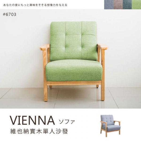 維也納實木仿貓抓皮單人沙發 四色可選