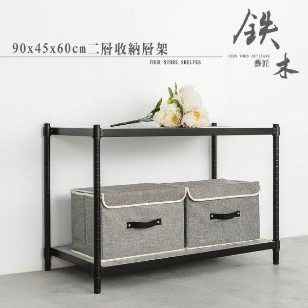 鐵木藝匠 90x45x60公分 二層烤漆木板架 兩色可選