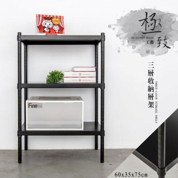 極致工藝 60x35x75公分 三層烤漆鐵板架 兩色可選