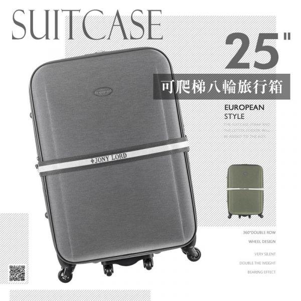 可爬梯八輪旅行箱 25吋  兩色可選 登機箱,拉桿箱,行李箱,爬梯行李箱,布箱,海關鎖,dayneeds