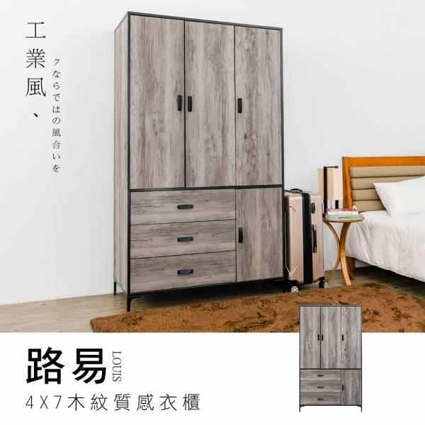 路易 工業風質感4X7衣櫃 儲藏櫃,收納櫃,木櫃,櫃子,儲物櫃,置物櫃,dayneeds
