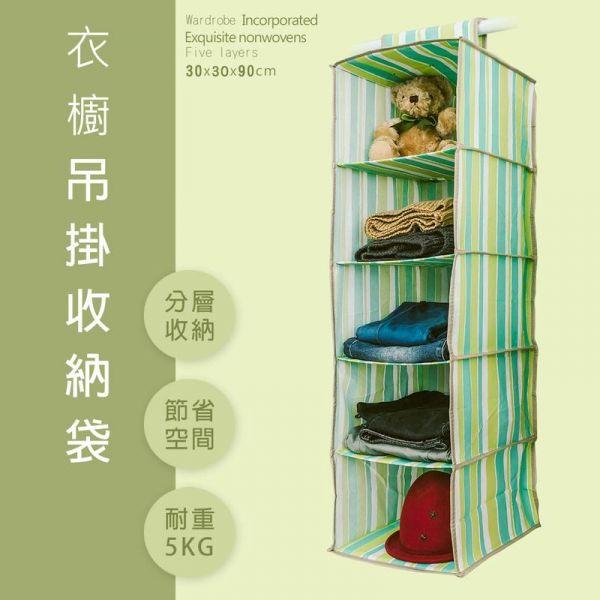 衣櫥吊掛收納袋 直條紋5格款(二入)