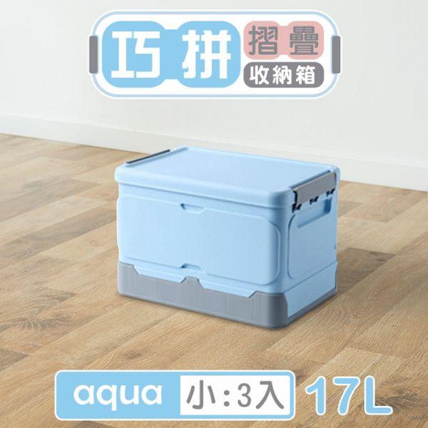 巧拼摺疊收納箱3入(小) 兩色可選 掀蓋式收納,塑膠箱,置物箱