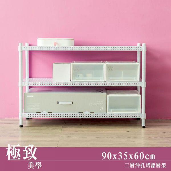 沖孔 90x35x60公分 三層烤漆架 兩色可選