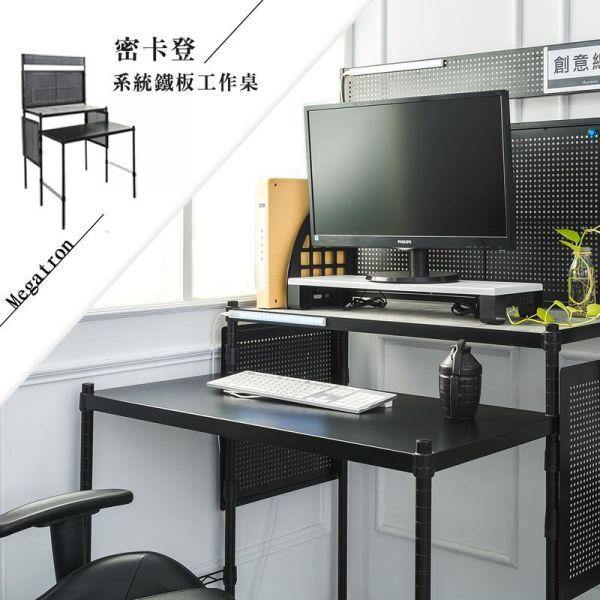 密卡登烤漆黑系統鐵板工作桌 工作桌,電腦桌,書桌,辦公桌