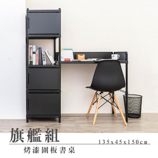 烤漆圍板書桌旗艦組 兩色可選 層架,鐵架,收納架,鐵力士架,百變層架,書桌,辦公桌,組合桌,讀書桌,dayneeds