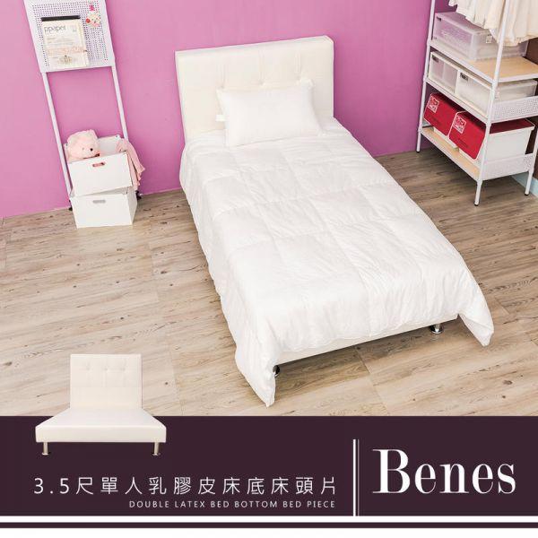 貝妮斯 MIT 乳膠皮 3.5尺單人床底床頭片組 (送保潔墊) 床組,床墊,床架,家具,dayneeds
