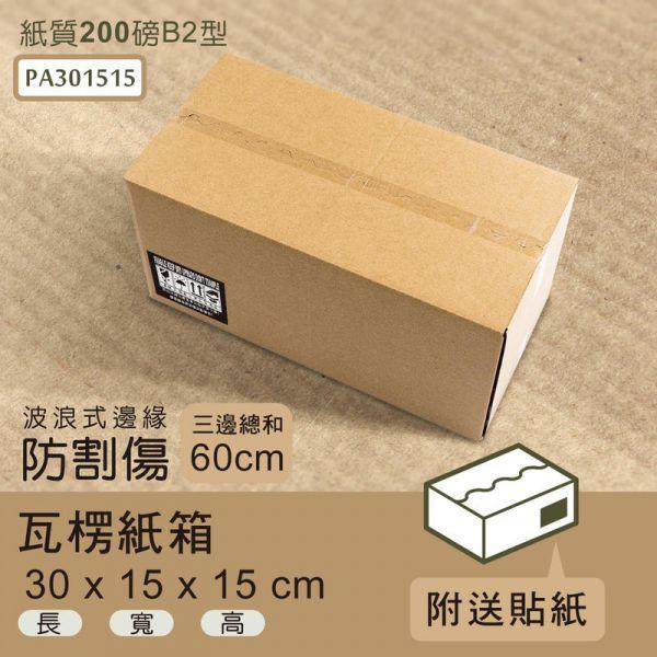 瓦楞紙箱(波浪式邊緣)30x15x15cm(箱30入) 紙箱,搬家箱,包裝箱,出貨箱.收納箱,dayneeds