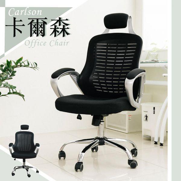 卡爾森透氣辦公椅 工作椅,辦公椅,電腦椅,氣壓椅,升降椅,旋轉椅