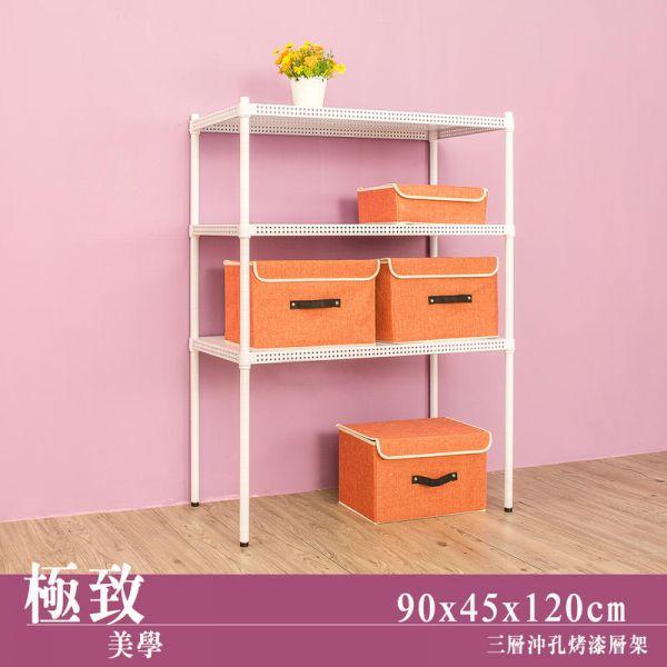 沖孔 90x45x120公分 三層烤漆架 兩色可選