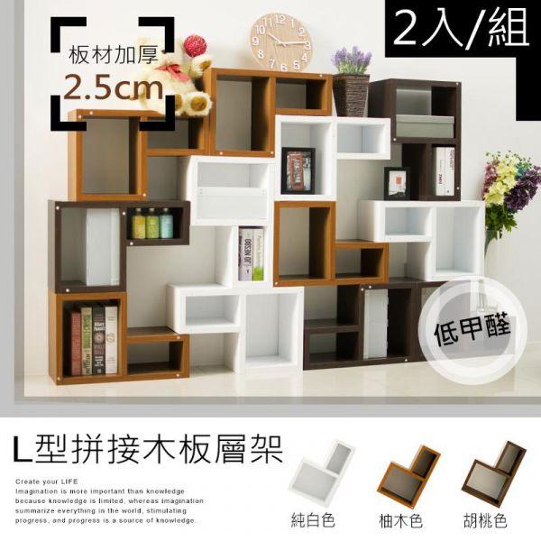 環保低甲醛L型拼接木板創意組合收納櫃(2入/組)(柚木色) 儲藏櫃,收納櫃,木櫃,櫃子,儲物櫃,置物櫃,dayneeds