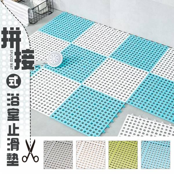 拼接式浴室止滑墊 1入 四色可選 衛浴,廚房,園藝,戶外地板,用水環境,止滑,防滑,拼裝地板