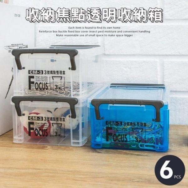 收納焦點 掀蓋式 3號收納箱 - 6入 兩色可選