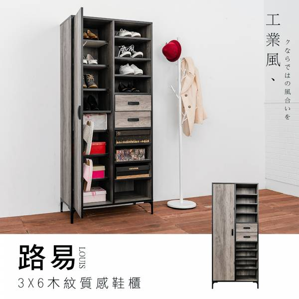 路易 工業風質感木紋3X6鞋櫃 儲藏櫃,收納櫃,木櫃,櫃子,儲物櫃,置物櫃,dayneeds
