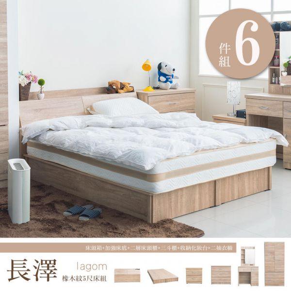 長澤 橡木紋5尺雙人六件組 床頭箱 加強床底 床頭櫃 衣櫥 三斗櫃 化妝台 床組,床墊,床架,家具,dayneeds
