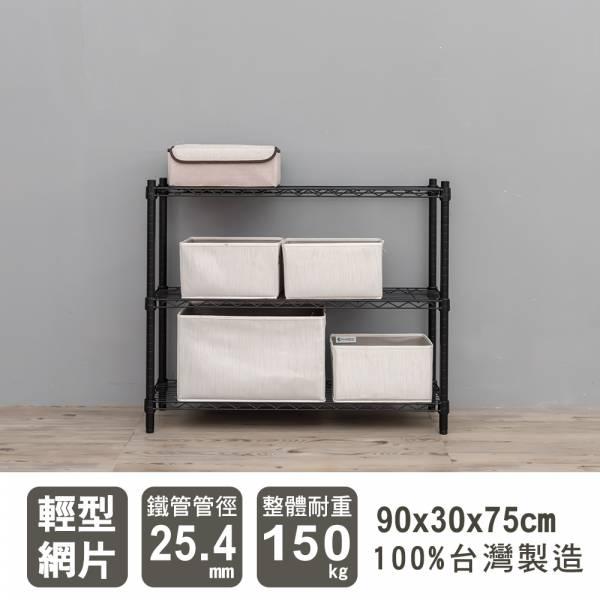輕型 90x30x75公分 三層烤漆波浪架 兩色可選