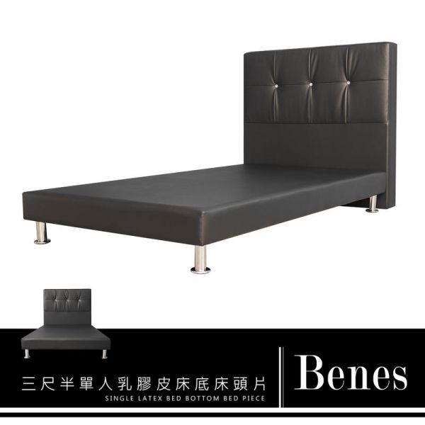 貝妮斯 MIT 乳膠皮 3.5尺單人床底床頭片組(送保潔墊) 床組,床墊,床架,家具,dayneeds